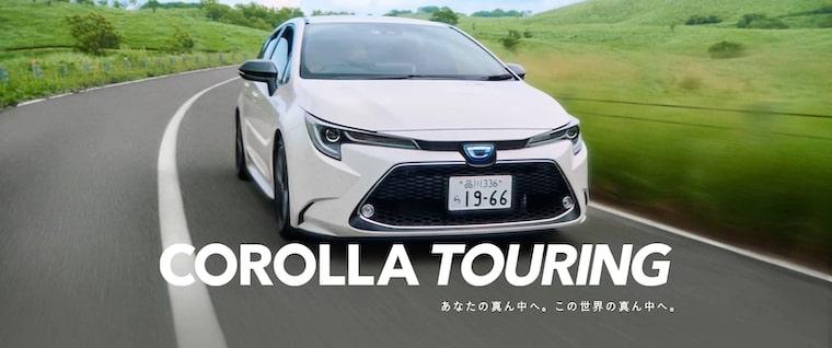 【トヨタ】カローラツーリングの基本情報